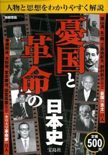 「憂国」と「革命」の日本史