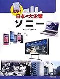 見学!日本の大企業 ソニー