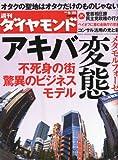 週刊 ダイヤモンド 2010年 9/25号 [雑誌]