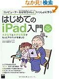 �R���s���[�^�[���������Ƃ�������Ɋw�� �͂��߂Ă�iPad��� iPad/iPad mini�Ή�