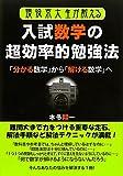 現役京大生が教える入試数学超効率的勉強法 (YELL books)