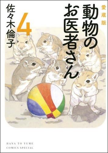 愛蔵版 動物のお医者さん 4 (花とゆめCOMICSスペシャル)