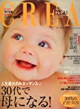 CREA (クレア) 2008年 11月号 [雑誌]