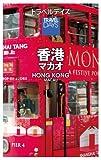 香港マカオ (トラベルデイズ)