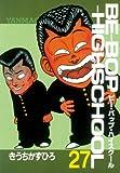 BE-BOP-HIGHSCHOOL(27) (ヤンマガKCスペシャル)