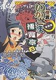 怪異いかさま博覧亭 2 新装版 (電撃ジャパンコミックス シ 1-3)