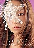 DEARS(初回生産限定盤)(DVD付)