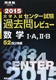 大学入試センター試験過去問レビュー数学1・A,2・B 2015 (河合塾シリーズ)