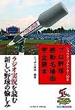 ショウアップナイター50年 プロ野球感動名場面完全読本 -