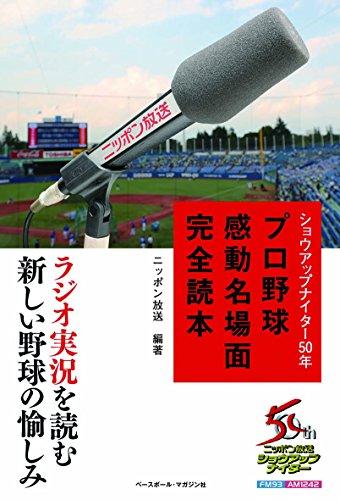 ショウアップナイター50年 プロ野球感動名場面完全読本