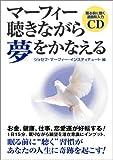マーフィー聴きながら夢をかなえる(CD付)
