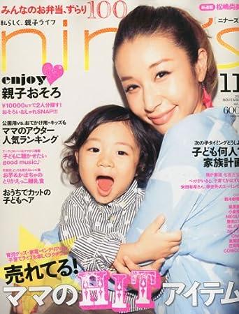 nina's (ニナーズ) 2012年 11月号 [雑誌]