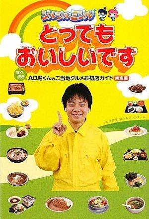とってもおいしいです ~食べ歩きAD堀くんのご当地グルメお初店ガイド 東京編~