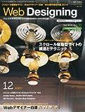 Web Designing (ウェブデザイニング) 2013年 12月号 [雑誌]