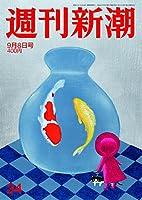 週刊新潮 2016年 9/8 号