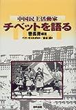 中国民主活動家チベットを語る (チベット選書)