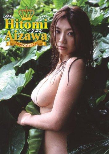 相澤仁美 2009年カレンダー
