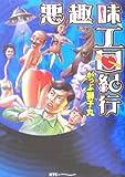 悪趣味エロ紀行 / がっぷ獅子丸 のシリーズ情報を見る