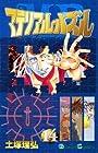 マテリアル・パズル 第14巻 2005年12月22日発売