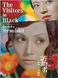 喪服の訪問者 DVD BOX[DVD]
