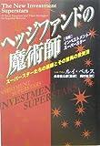 「ヘッジファンドの魔術師」スーパースターたちの素顔とその驚異の投資法 (ウィザードブックシリーズ) ルイ・ペルス