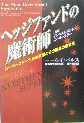 「ヘッジファンドの魔術師」スーパースターたちの素顔とその驚異の投資法