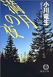 満月の夜 (徳間文庫)
