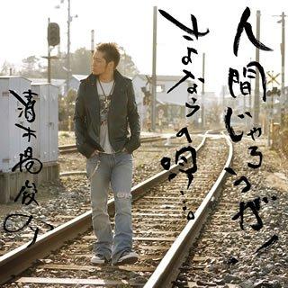 人間じゃろうが!/さよならの唄・・・。(DVD付)