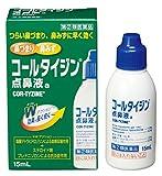 【指定第2類医薬品】コールタイジン点鼻液a 15mL ランキングお取り寄せ