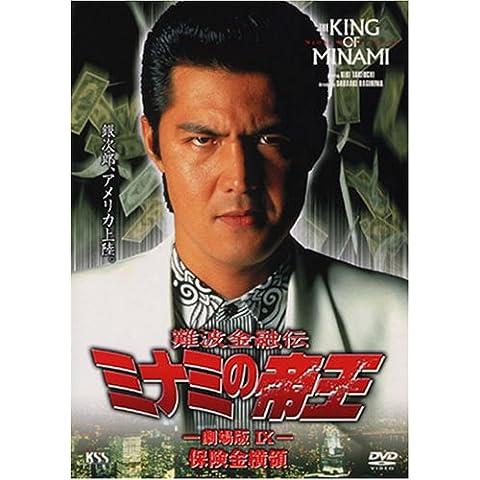 難波金融伝 ミナミの帝王(19)保険金横領 [DVD]