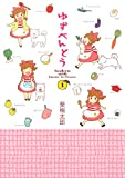 ゆずべんとう 1巻 (デジタル版ビッグガンガンコミックス)