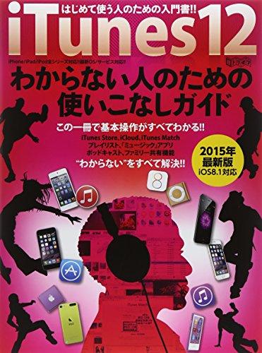 iTunes 12わからない人のための使いこなしガイド―はじめて使う人のための入門書!! ([テキスト])