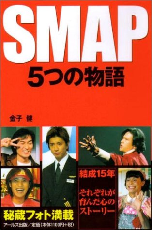 SMAP―5つの物語 (RECO BOOKS)金子 健