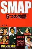 SMAP―5つの物語 (RECO BOOKS)