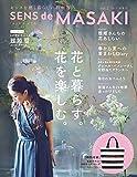 SENS de  MASAKI  VOL,2 (集英社ムック SENS de  MASAKI)