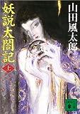 妖説太閤記〈上〉 (講談社文庫)