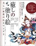 癒しの塗り絵―美しい密教の仏とマンダラ
