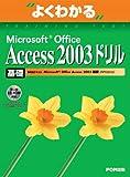 よくわかるMicrosoft Office Access 2003ドリル 基礎 (よくわかるトレーニングテキスト)
