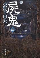 屍鬼〈4〉 (新潮文庫)