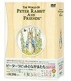 ピーターラビットとなかまたち DVD-BOX