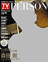TVガイド PERSON VOL.36