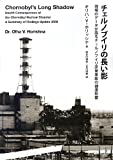 チェルノブイリの長い影―現場のデータが語るチェルノブイリ原発事故の健康影響 (サス研ブックス)