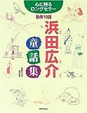 心に残るロングセラー名作10話 浜田広介童話集