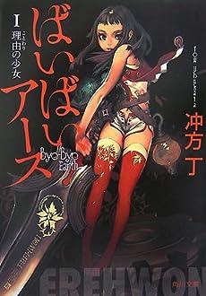 ばいばい、アース 1 理由の少女 (角川文庫 う 20-1)