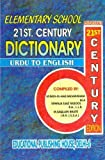 img - for Elementary School Twenty First Century Urdu-English Dictionary: Script and Roman book / textbook / text book