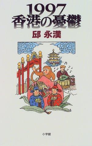 1997香港の憂鬱