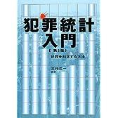 犯罪統計入門 第2版: 犯罪を科学する方法 (龍谷大学矯正・保護研究センター叢書 第4巻)