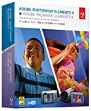 Adobe Photoshop Elements 9 & Adobe Premiere Elements 9 日本語版 Windows/Macintosh版 (旧価格品)