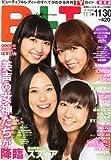 B.L.T.関東版 2011年 12月号 [雑誌]