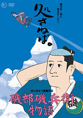 【Amazon.co.jp限定】磯部磯兵衛物語(「磯部ファン感謝祭映像」DVDディスク付き)